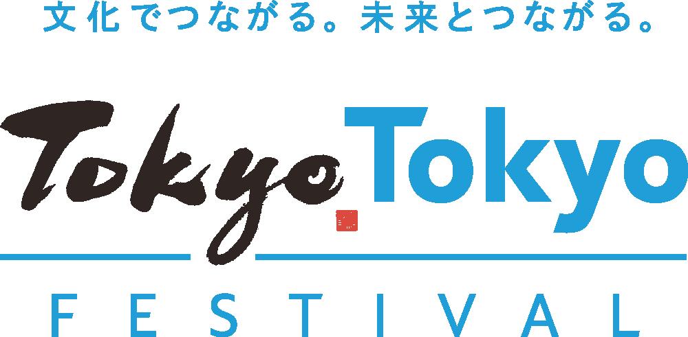 文化でつながる。未来とつながる。Tokyo TOKYO FESTIVAL